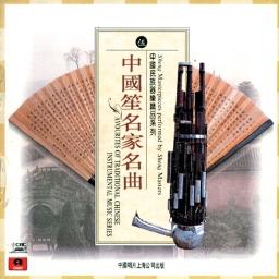 Shanxi Tune